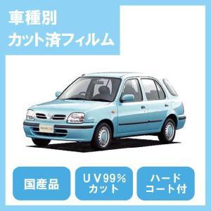 マーチBOX(H11/11〜H13/6)カット済カーフィルム1台分セット国産プロ使用品|10sunshade