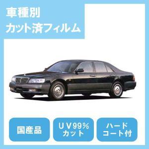 シーマ(H8/6〜H12/12)カット済カーフィルム1台分セット国産プロ使用品|10sunshade