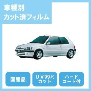 106 3ドア(H7/3〜)カット済カーフィルム1台分セット国産プロ使用品|10sunshade