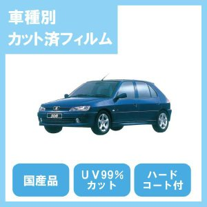 306 5ドア(H6/2〜)カット済カーフィルム1台分セット国産プロ使用品|10sunshade
