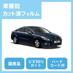 508 セダン(H23/7〜)カット済カーフィルム1台分セット国産プロ使用品 10sunshade
