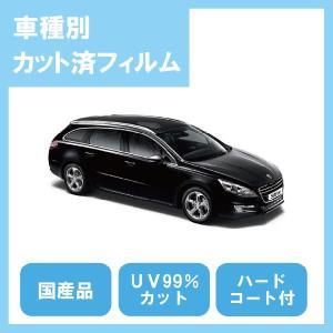 508 SW(H23/7〜)カット済カーフィルム1台分セット国産プロ使用品 10sunshade