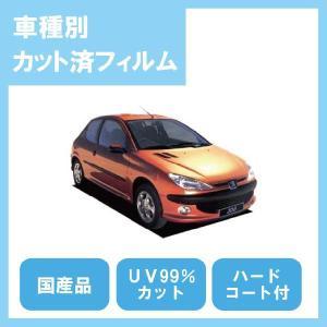 206 3ドア(H11/6〜)カット済カーフィルム1台分セット国産プロ使用品 10sunshade