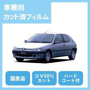 306 3ドア(H6/2〜)カット済カーフィルム1台分セット国産プロ使用品 10sunshade