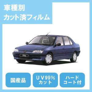 306 セダン(H7/2〜)カット済カーフィルム1台分セット国産プロ使用品 10sunshade