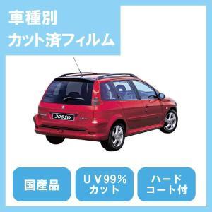 206 SW(H14/10〜)カット済カーフィルム1台分セット国産プロ使用品 10sunshade