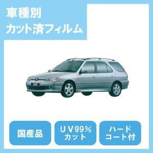 306 ブレーク(H9/12〜)カット済カーフィルム1台分セット国産プロ使用品 10sunshade