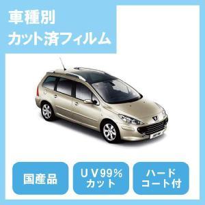 307 SW(H14/8〜)カット済カーフィルム1台分セット国産プロ使用品 10sunshade