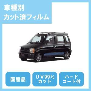 ワゴンR 4ドア(H5/9〜H10/10)カット済カーフィルム1台分セット国産プロ使用品|10sunshade