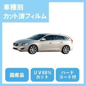 V60 ワゴン(H23/6〜)カット済カーフィルム1台分セット国産プロ使用品 10sunshade
