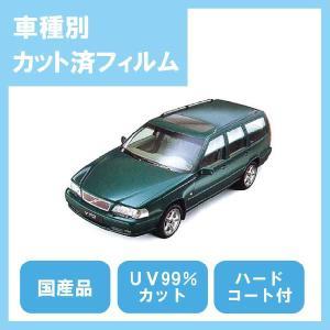 V70 ワゴン(H9/3〜H12/4)カット済カーフィルム1台分セット国産プロ使用品 10sunshade