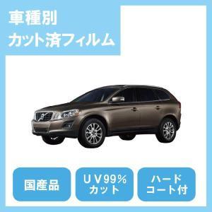 XC60(H21/6〜)カット済カーフィルム1台分セット国産プロ使用品 10sunshade