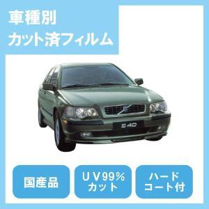 S40 セダン(H9/10〜H16/5)カット済カーフィルム1台分セット国産プロ使用品 10sunshade