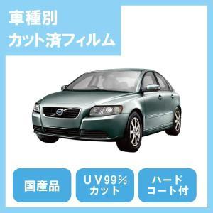 S40 セダン(H16/5〜)カット済カーフィルム1台分セット国産プロ使用品 10sunshade