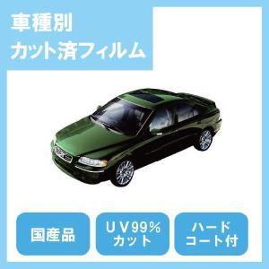 S60 セダン(H13/1〜H23/3)カット済カーフィルム1台分セット国産プロ使用品 10sunshade
