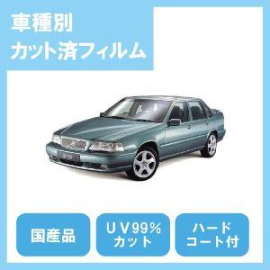 S70 セダン(H9/2〜)カット済カーフィルム1台分セット国産プロ使用品 10sunshade