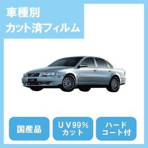 S80 セダン(H10/9〜H18/11)カット済カーフィルム1台分セット国産プロ使用品 10sunshade