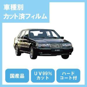 S90 セダン(H9/2〜)カット済カーフィルム1台分セット国産プロ使用品 10sunshade