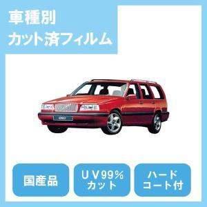850 エステート(H5/10〜)カット済カーフィルム1台分セット国産プロ使用品 10sunshade