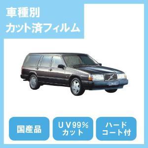 940 エステート(H2/10〜)カット済カーフィルム1台分セット国産プロ使用品 10sunshade