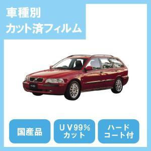 V40 ワゴン(H9/10〜)カット済カーフィルム1台分セット国産プロ使用品 10sunshade