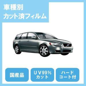 V50 ワゴン(H16/5〜)カット済カーフィルム1台分セット国産プロ使用品 10sunshade