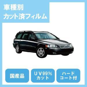 V70 ワゴン(H12/4〜H19/11)カット済カーフィルム1台分セット国産プロ使用品 10sunshade