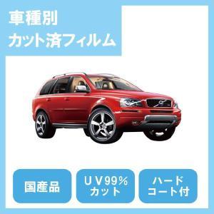 XC90(H15/5〜)カット済カーフィルム1台分セット国産プロ使用品 10sunshade
