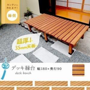 縁側・縁台・ミニデッキ 180×90 (DE-18090LB) 1128
