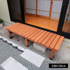 縁側・縁台・ミニデッキ 180×58 (DE-180LB)|1128
