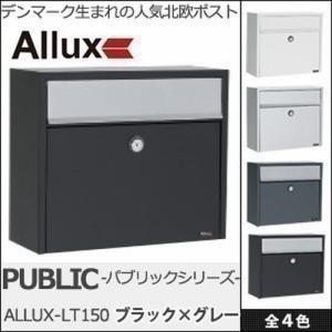 郵便ポスト 『パブリック』 ブラックxグレー (ALLUX-LT150) F47273|1128