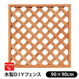 ウッドフェンス ラティスフェンス ブラウン 幅90cm 高さ90cm 木製DIY シダー|1128