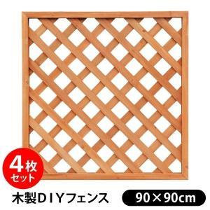 ウッドフェンス  4枚セット  木製DIY ラティスフェンス ブラウン 90×90cm シダー|1128