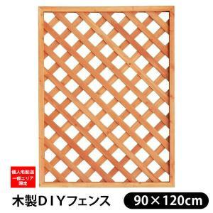 ウッドフェンス 木製DIY ラティスフェンス ブラウン 90×120cm シダー|1128