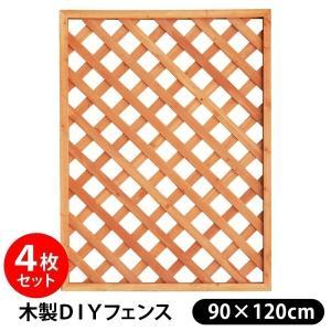 ウッドフェンス ラティスフェンス (4枚セット) 木製DIY ブラウン 90×120cm シダー|1128