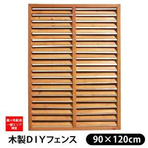 ウッドフェンス 目隠し ルーバーフェンス 木製DIY 90×120cm ブラウン シダー|1128