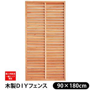 ウッドフェンス 目隠し ルーバーフェンス 木製DIY 90×180cm ブラウン シダー|1128
