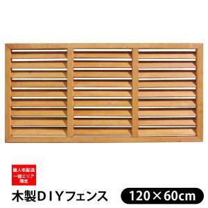 ウッドフェンス 目隠し ルーバーフェンス 木製DIY 120×60cm ブラウン シダー|1128