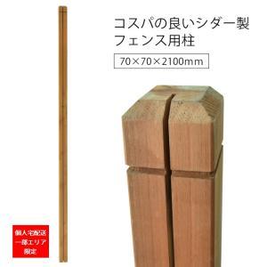 ウッドフェンス 木製DIYフェンス用ポール・支柱 70×70×210cm ブラウン シダー|1128