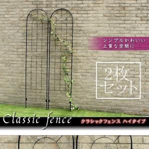 クラシックフェンス ハイタイプ 幅50cm×高さ220cm 2枚組 YBIF-220-2P|1128