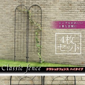 クラシックフェンス ハイタイプ 幅50cm×高さ220cm 4枚組 YBIF-220-4P|1128