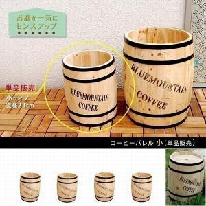 木製 コーヒーバレル プランター(小) (CB-2330N) Wφ230×H300mm (約1.4kg)|1128