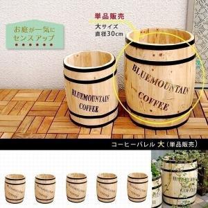 木製 コーヒーバレル プランター(大)(CB-3040N)完成サイズ:Wφ300×H400mm (約2.8kg)|1128