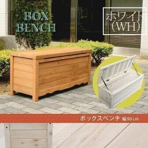 ボックスベンチストッカー 収納ボックス ガーデンファニチャー 天然木 ホワイト (BB-W90WHT) 900×330×405mm|1128
