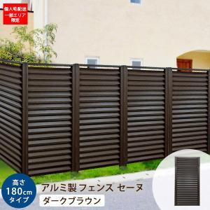 目隠し ルーバーフェンス アルミ 90×180cm 単品 外構 DIY 組立キット ダークブラウン ...