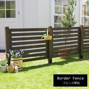 ガーデンフェンス 木製 ダークブラウン SFBF1000DBR スプレッド 1128