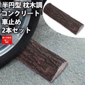 車止め カーストッパー 枕木調 半円型 コンクリート 2本1セット セーフティー用品 おしゃれ|1128