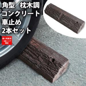 車止め カーストッパー 枕木調 角型 コンクリート 2本1セット セーフティー用品 おしゃれ|1128