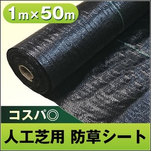 人工芝 防草シート 1m×50m 人工芝専用|1128
