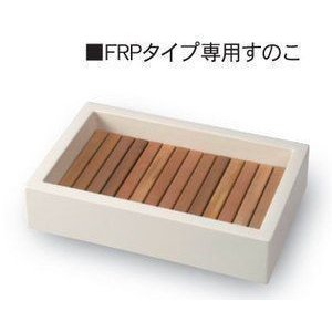 シャワープレイスパン FRPタイプ用すのこ PF-SP-S1|1128